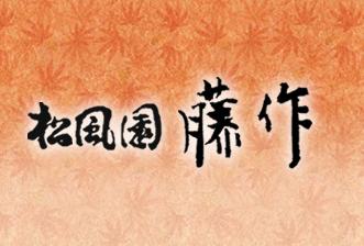 松風園 藤作(直江津店)