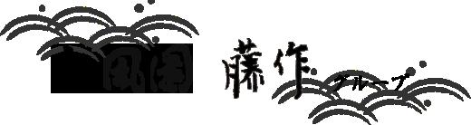松風園 藤作 グループ