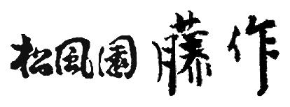 松風園 藤作