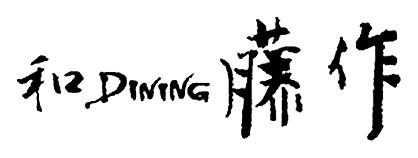 和ダイニング 藤作